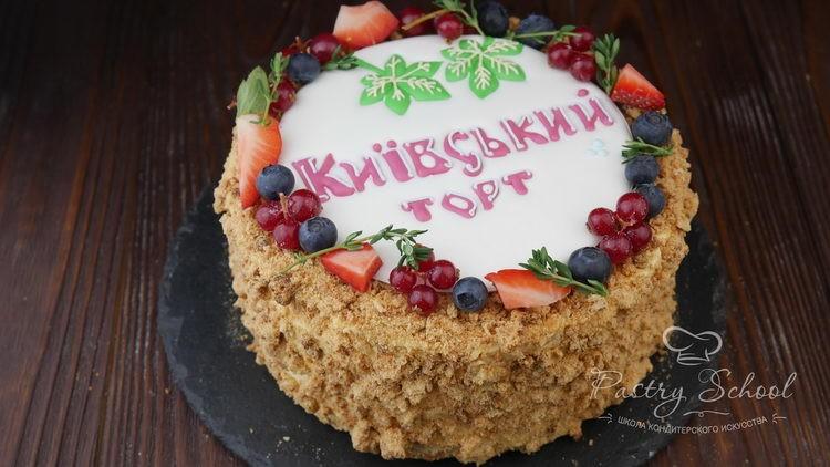 Тот самый Киевский торт…